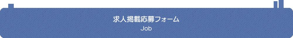 求人掲載応募フォーム