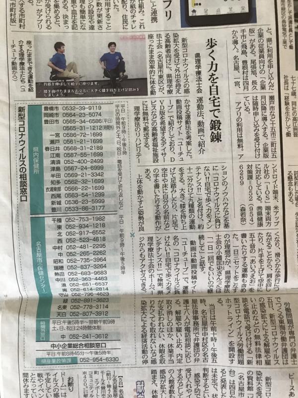 日 新聞 コロナ 中